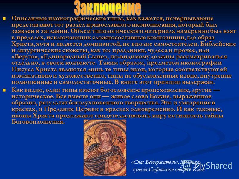 Описанные иконографические типы, как кажется, исчерпывающе представляют тот раздел православного иконописания, который был заявлен в заглавии. Объем типологического материала намеренно был взят в пределах, исключающих сложносоставные композиции, где