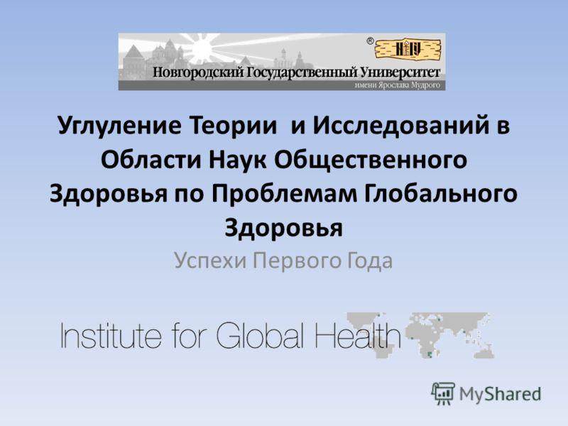 Углуление Теории и Исследований в Области Наук Общественного Здоровья по Проблемам Глобального Здоровья Успехи Первого Года