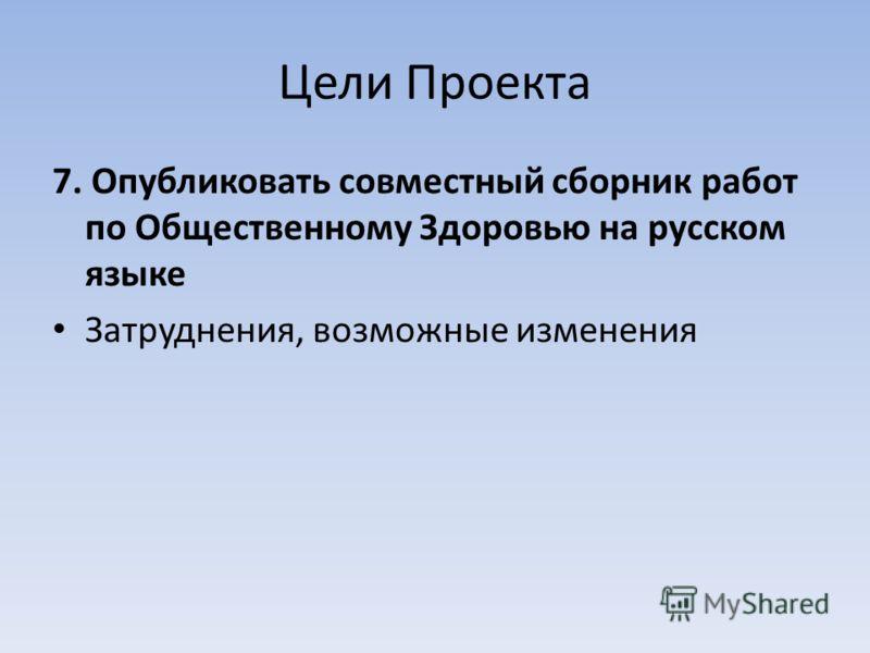 Цели Проекта 7. Опубликовать совместный сборник работ по Общественному Здоровью на русском языке Затруднения, возможные изменения