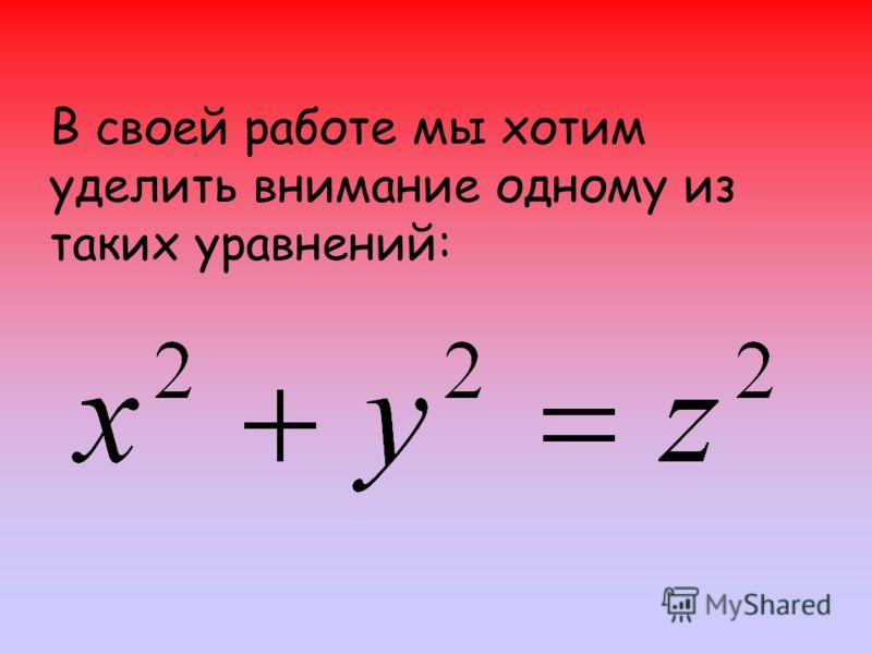 В своей работе мы хотим уделить внимание одному из таких уравнений:
