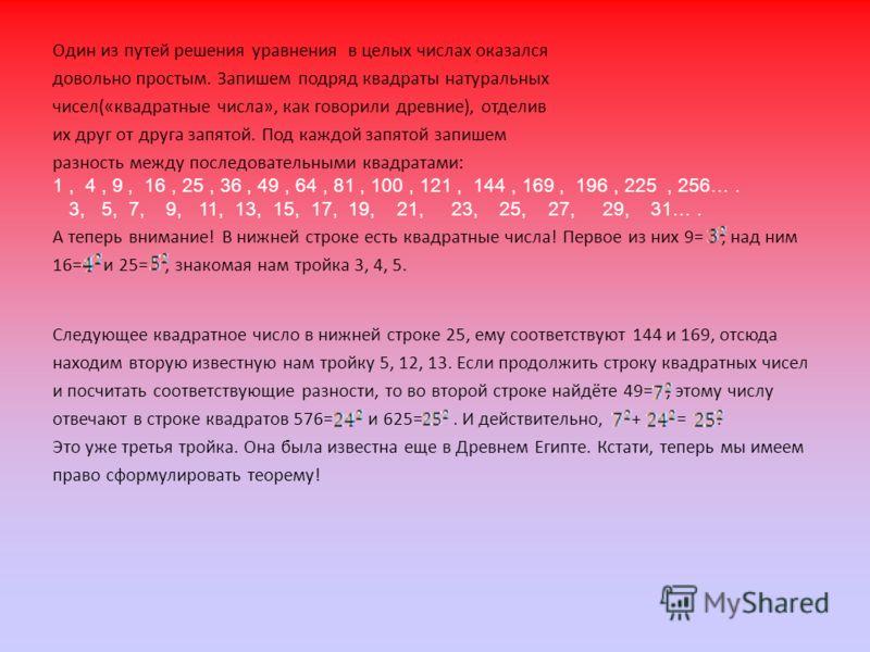 Один из путей решения уравнения в целых числах оказался довольно простым. Запишем подряд квадраты натуральных чисел(«квадратные числа», как говорили древние), отделив их друг от друга запятой. Под каждой запятой запишем разность между последовательны