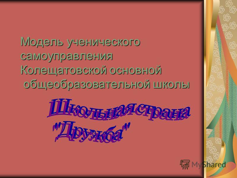 Модель ученического самоуправления Колещатовской основной общеобразовательной школы