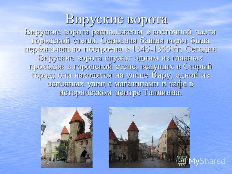 Вируские ворота Вируские ворота расположены в восточной части городской стены. Основная башня ворот была первоначально построена в 1345-1355 гг. Сегодня Вируские ворота служат одним из главных проходов в городской стене, ведущих в Старый город; они н