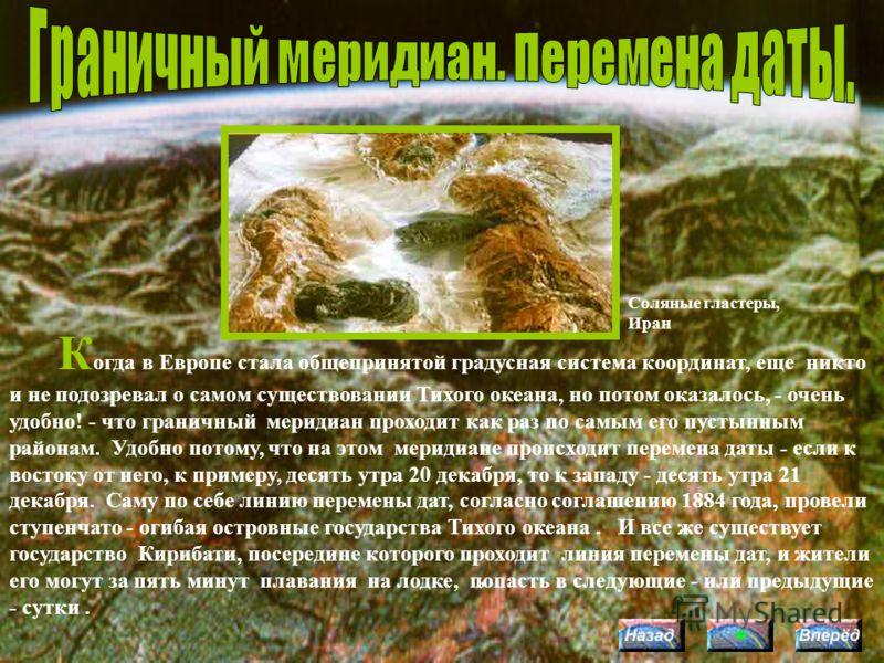 У же более двух с половиной тысяч лет назад вавилонские жрецы знали, что Земля - шар. Они даже попытались вычислить длину его окружности. У них получилось, если переводить на современные меры, около 77 тысяч километров, что почти вдвое больше истинно