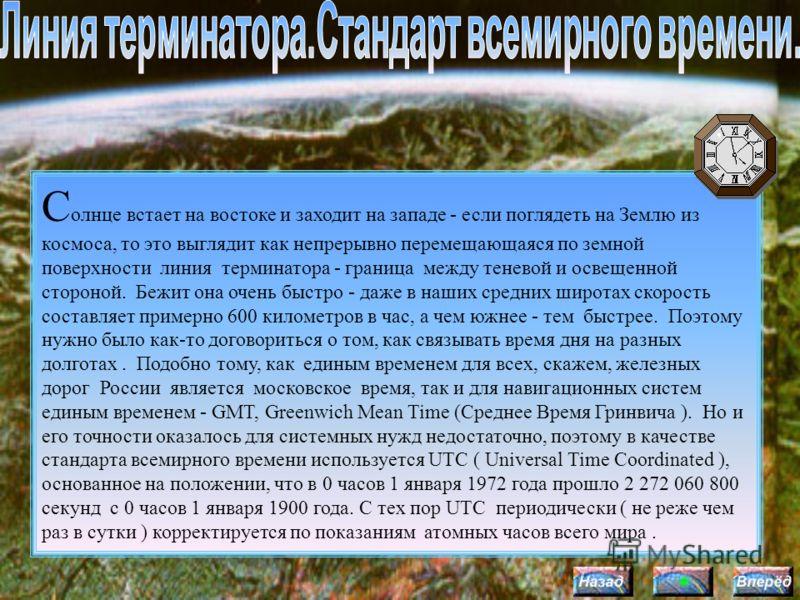 К огда в Европе стала общепринятой градусная система координат, еще никто и не подозревал о самом существовании Тихого океана, но потом оказалось, - очень удобно! - что граничный меридиан проходит как раз по самым его пустынным районам. Удобно потому