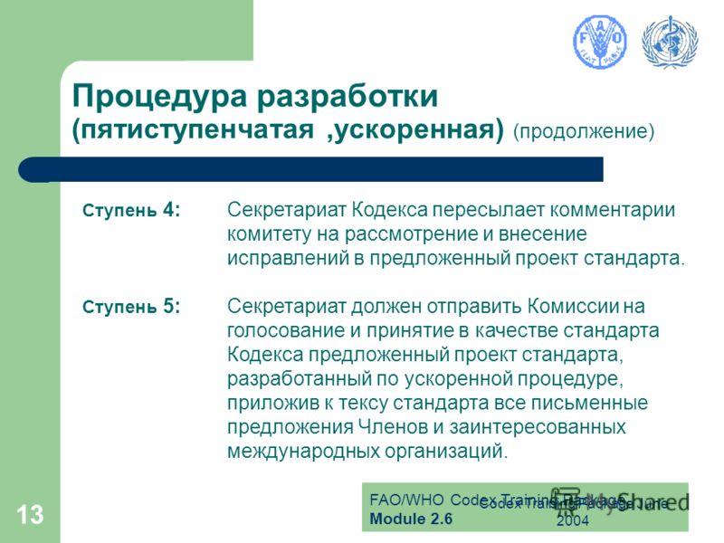 FAO/WHO Codex Training Package Module 2.6 Codex Training Package June 2004 13 Процедура разработки (пятиступенчатая,ускоренная) (продолжение) Ступень 4:Секретариат Кодекса пересылает комментарии комитету на рассмотрение и внесение исправлений в предл