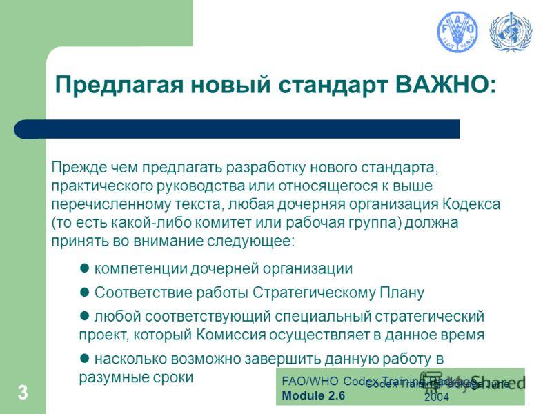 FAO/WHO Codex Training Package Module 2.6 Codex Training Package June 2004 3 Предлагая новый стандарт ВАЖНО: Прежде чем предлагать разработку нового стандарта, практического руководства или относящегося к выше перечисленному текста, любая дочерняя ор