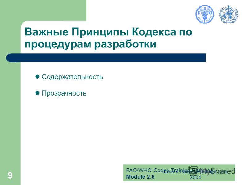 FAO/WHO Codex Training Package Module 2.6 Codex Training Package June 2004 9 Важные Принципы Кодекса по процедурам разработки Содержательность Прозрачность