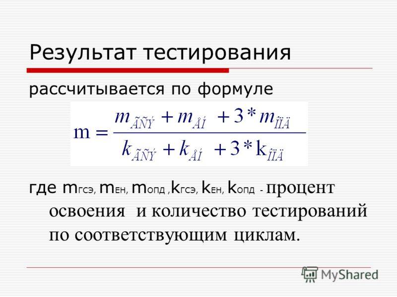 Результат тестирования рассчитывается по формуле где m ГСЭ, m ЕН, m ОПД, k ГСЭ, k ЕН, k ОПД - процент освоения и количество тестирований по соответствующим циклам.