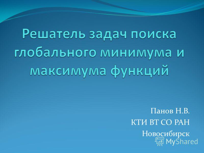 Панов Н.В. КТИ ВТ CО РАН Новосибирск