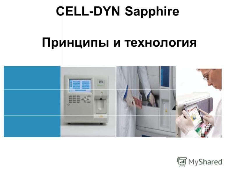 CELL-DYN Sapphire Принципы и технология