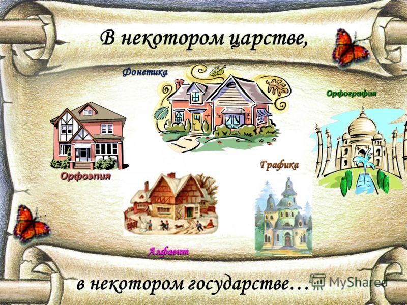 Акинфеев, Васин, визиькп в некотором царстве губернии шаговая