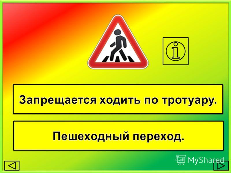 Проверь себя, хорошо ли ты знаешь, что означает тот или иной дорожный знак. Посмотри на знак и выбери правильный вариант ответа.