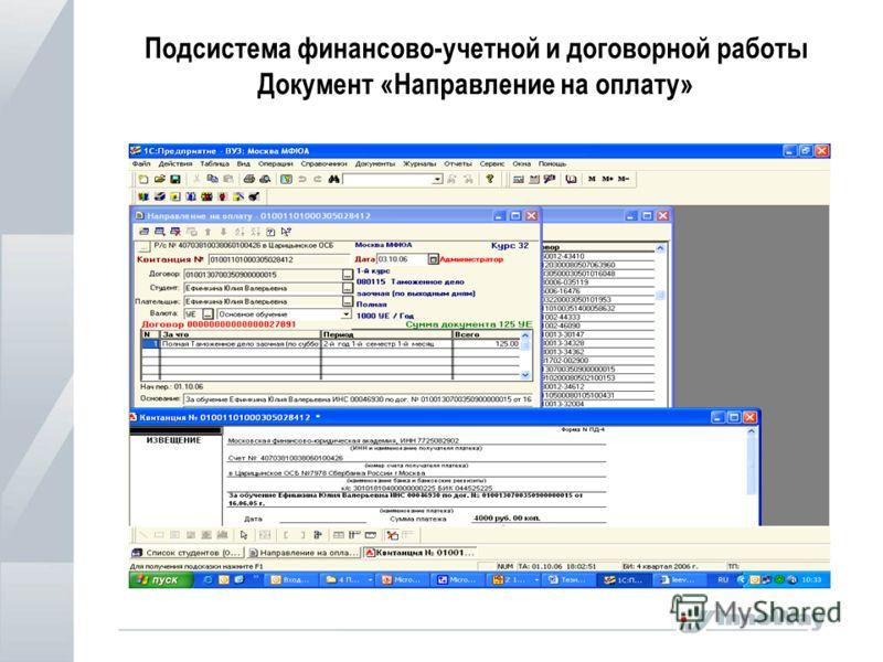 Подсистема финансово-учетной и договорной работы Документ «Направление на оплату»