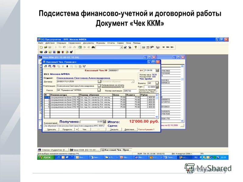 Подсистема финансово-учетной и договорной работы Документ «Чек ККМ»