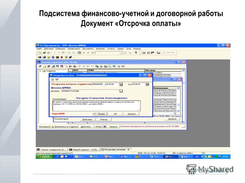 Подсистема финансово-учетной и договорной работы Документ «Отсрочка оплаты»
