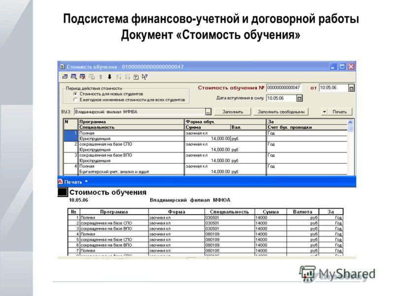 Подсистема финансово-учетной и договорной работы Документ «Стоимость обучения»