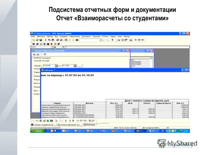 Подсистема отчетных форм и документации Отчет «Взаиморасчеты со студентами»