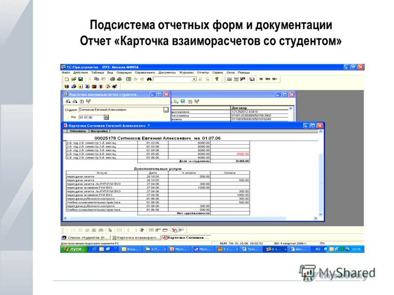 Подсистема отчетных форм и документации Отчет «Карточка взаиморасчетов со студентом»