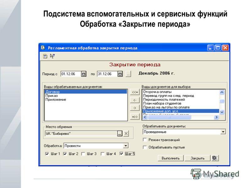 Подсистема вспомогательных и сервисных функций Обработка «Закрытие периода»