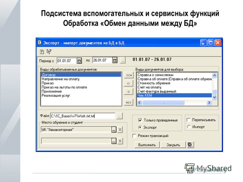 Подсистема вспомогательных и сервисных функций Обработка «Обмен данными между БД»