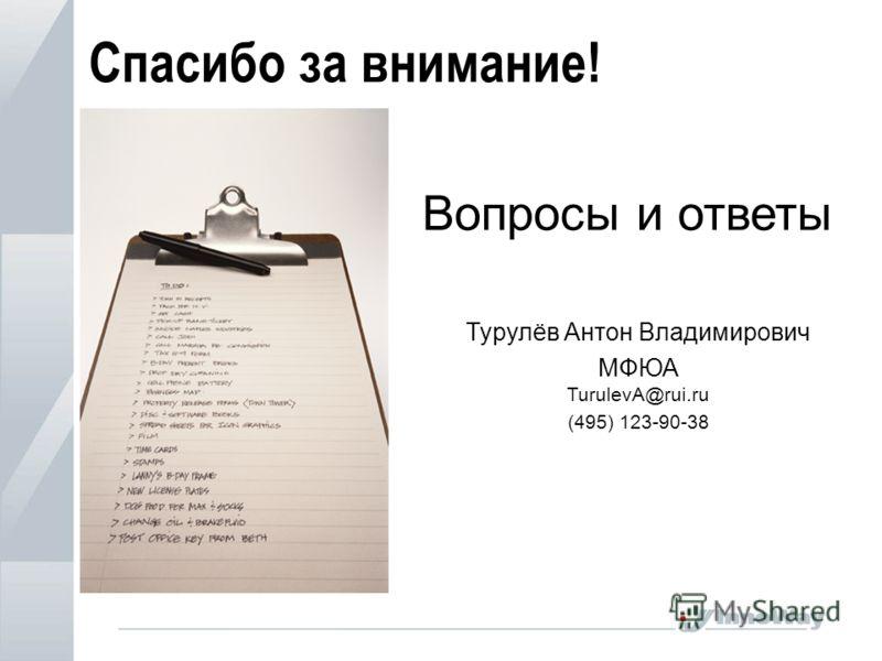 Спасибо за внимание! Вопросы и ответы Турулёв Антон Владимирович МФЮА TurulevA@rui.ru (495) 123-90-38