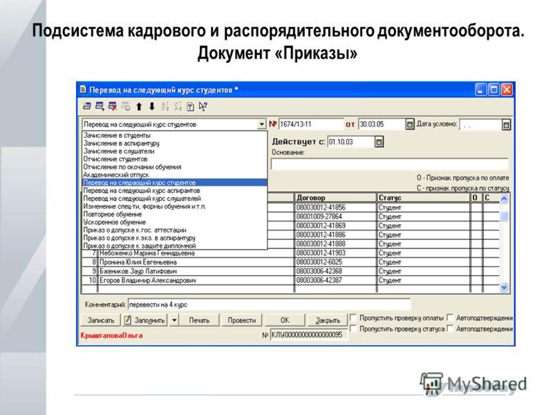 Подсистема кадрового и распорядительного документооборота. Документ «Приказы»