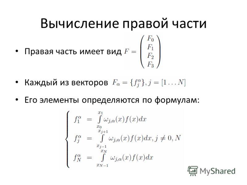 Вычисление правой части Правая часть имеет вид Каждый из векторов Его элементы определяются по формулам: