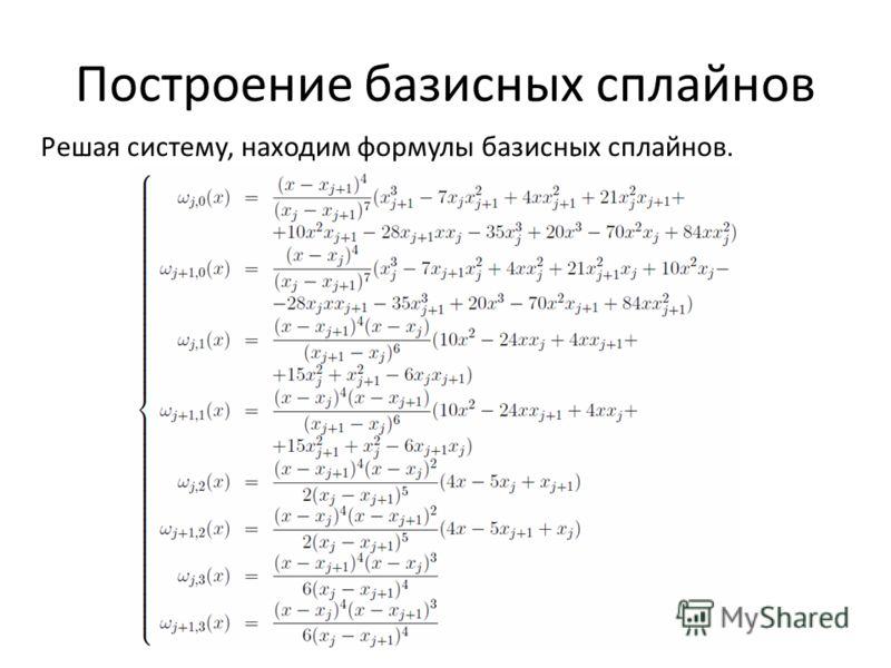 Построение базисных сплайнов Решая систему, находим формулы базисных сплайнов.