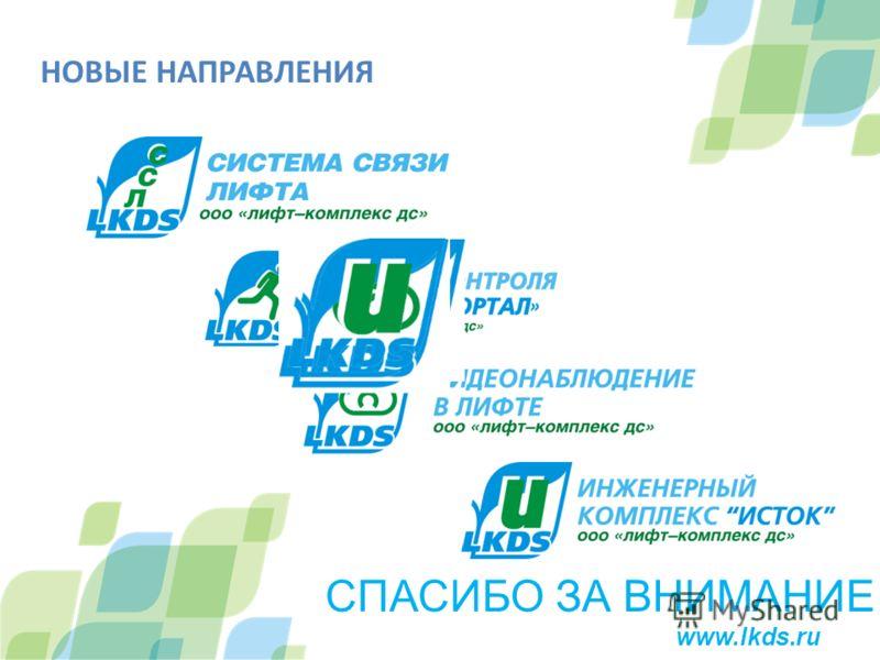 НОВЫЕ НАПРАВЛЕНИЯ СПАСИБО ЗА ВНИМАНИЕ www.lkds.ru