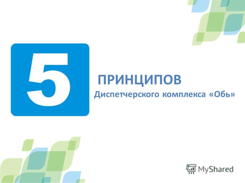 ПРИНЦИПОВ Диспетчерского комплекса «Обь»