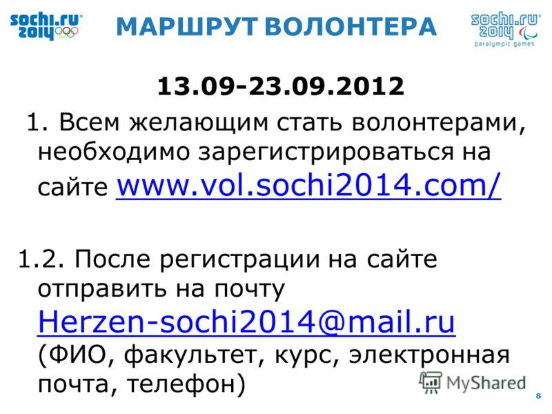 88 13.09-23.09.2012 1. Всем желающим стать волонтерами, необходимо зарегистрироваться на сайте www.vol.sochi2014.com/ www.vol.sochi2014.com/ 1.2. После регистрации на сайте отправить на почту Herzen-sochi2014@mail.ru (ФИО, факультет, курс, электронна