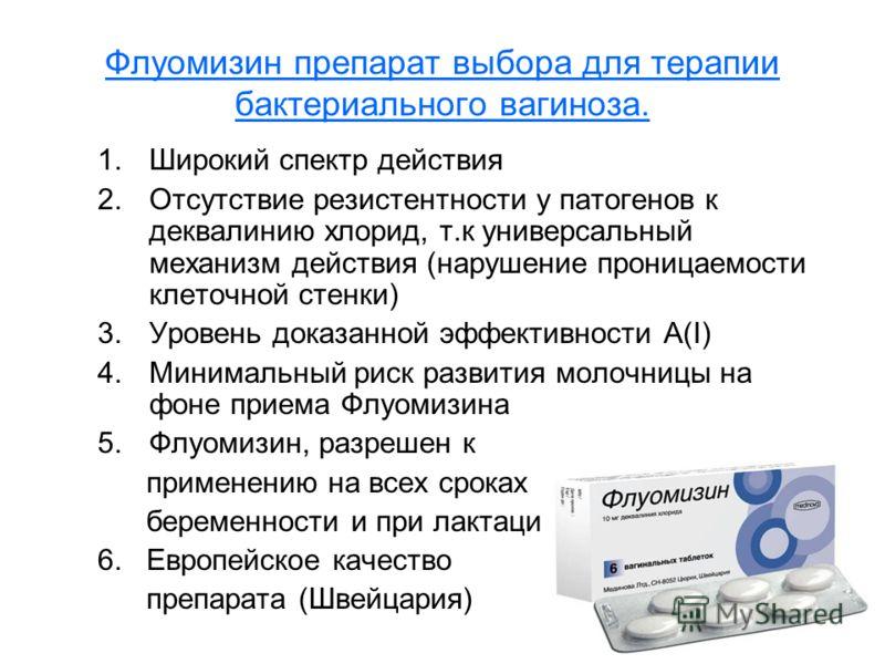 Флуомизин препарат выбора для терапии бактериального вагиноза. 1.Широкий спектр действия 2.Отсутствие резистентности у патогенов к деквалинию хлорид, т.к универсальный механизм действия (нарушение проницаемости клеточной стенки) 3.Уровень доказанной
