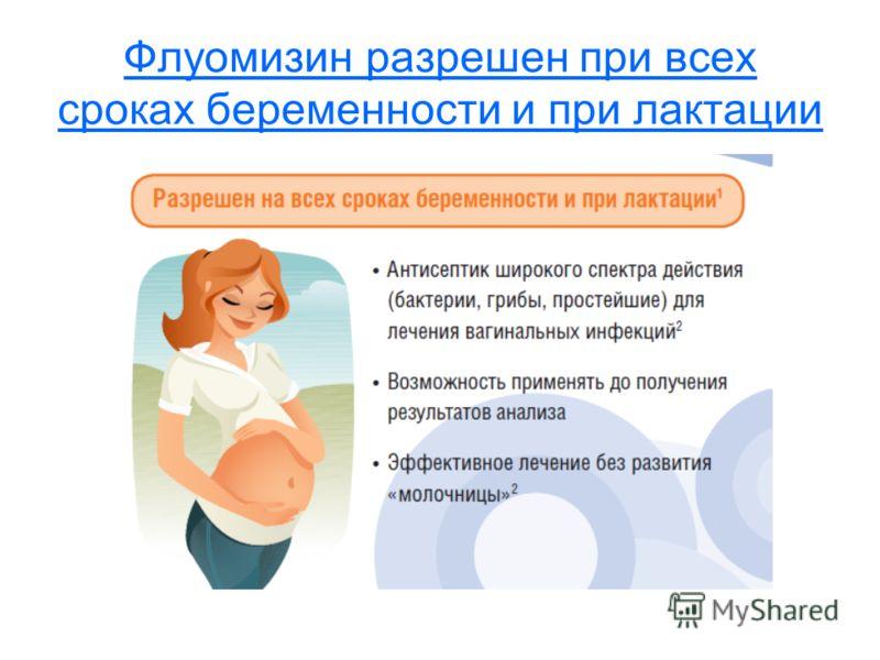 Лечение ангины у беременных на ранних 30