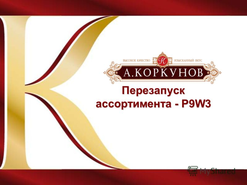 Privileged and Confidential - for Mars Internal Use only Перезапуск ассортимента - P9W3