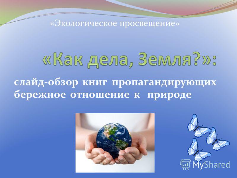 слайд-обзор книг пропагандирующих бережное отношение к природе «Экологическое просвещение»