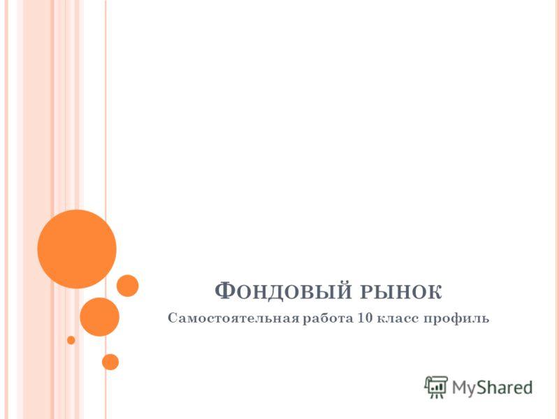 Ф ОНДОВЫЙ РЫНОК Самостоятельная работа 10 класс профиль