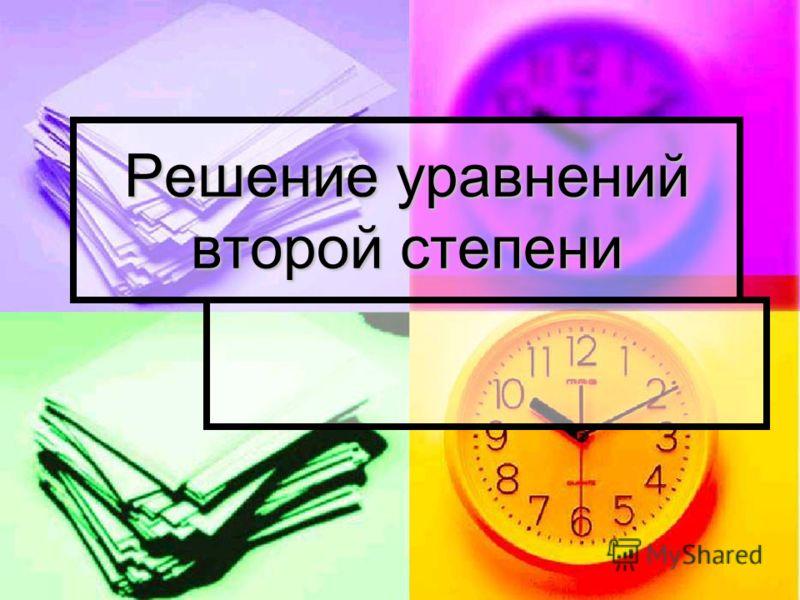 Решение уравнений второй степени