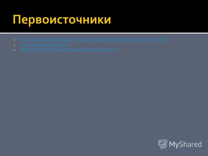 Http://nikitindima.name/2008/10/05/kak-podgotovitsya-k-ege-po-anglijskomu-vazyku Http://begin-english.ru/ege Http://zubridoma.ru/arcticles/pidgotovka-ege-angliyskiy