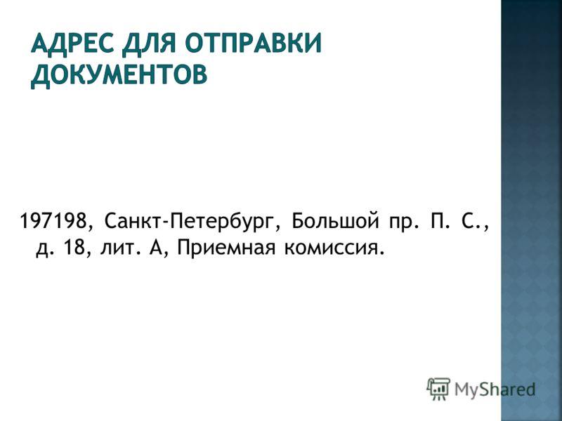 197198, Санкт-Петербург, Большой пр. П. С., д. 18, лит. А, Приемная комиссия.