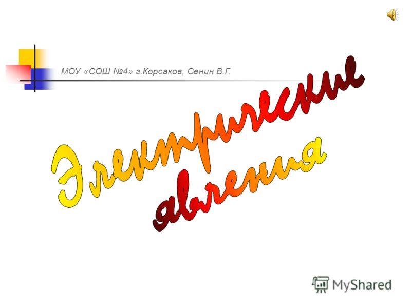 МОУ «СОШ 4» г.Корсаков, Сенин В.Г.