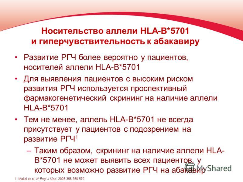 Носительство аллели HLA-B*5701 и гиперчувствительность к абакавиру Развитие РГЧ более вероятно у пациентов, носителей аллели HLA-B*5701 Для выявления пациентов с высоким риском развития РГЧ используется проспективный фармакогенетический скрининг на н