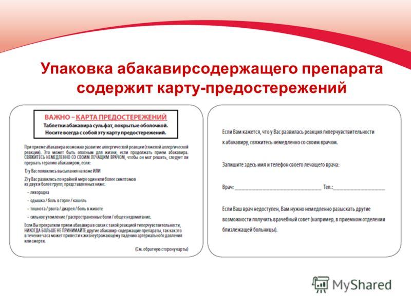 Упаковка абакавирсодержащего препарата содержит карту-предостережений