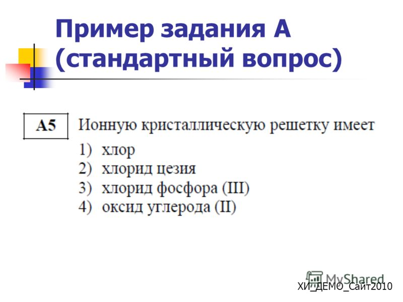 Пример задания А (стандартный вопрос) ХИ_ДЕМО_Сайт2010