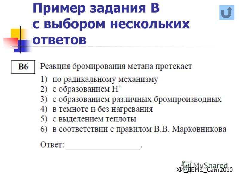 Пример задания В с выбором нескольких ответов ХИ_ДЕМО_Сайт2010
