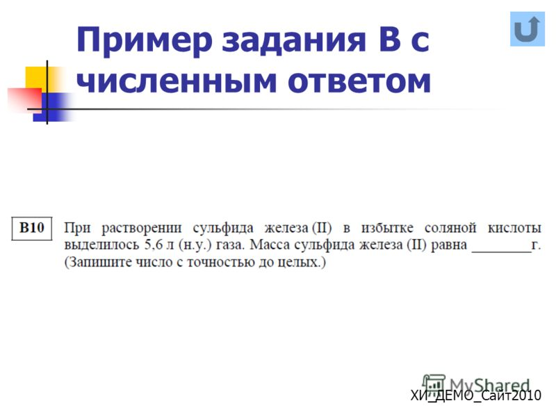 Пример задания В с численным ответом ХИ_ДЕМО_Сайт2010