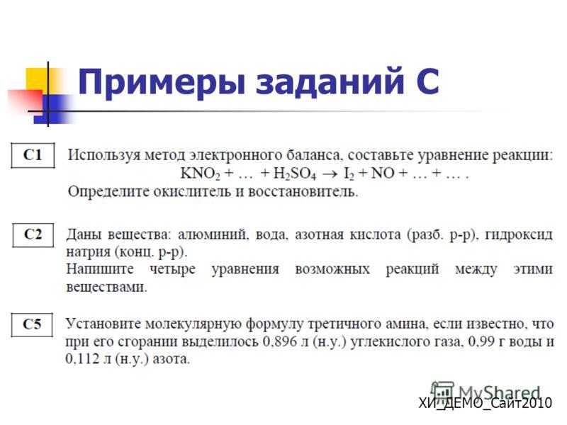 Примеры заданий С ХИ_ДЕМО_Сайт2010