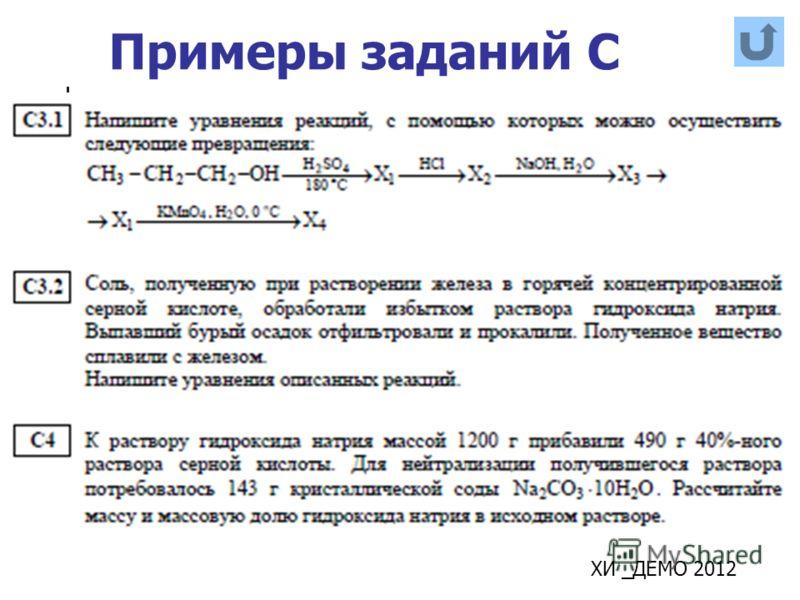 Примеры заданий С ХИ _ДЕМО 2012