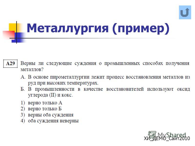 Металлургия (пример) ХИ_ДЕМО_Сайт2010