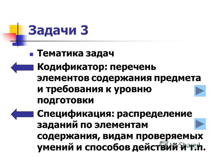 Задачи 3 Тематика задач - Кодификатор: перечень элементов содержания предмета и требования к уровню подготовки - Спецификация: распределение заданий по элементам содержания, видам проверяемых умений и способов действий и т.п.